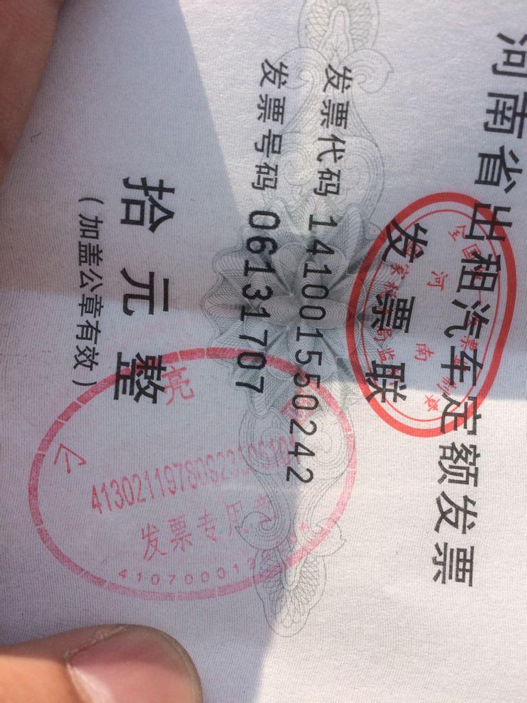 出租车发票能盖以个人名字的发票专用章么?