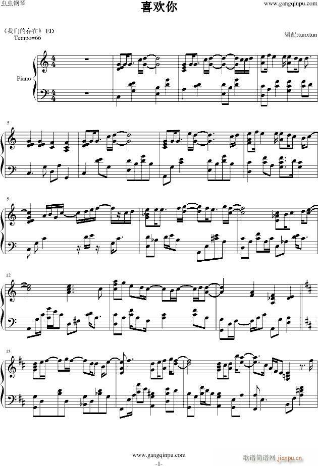 求邓紫棋版喜欢你的钢琴谱 急!