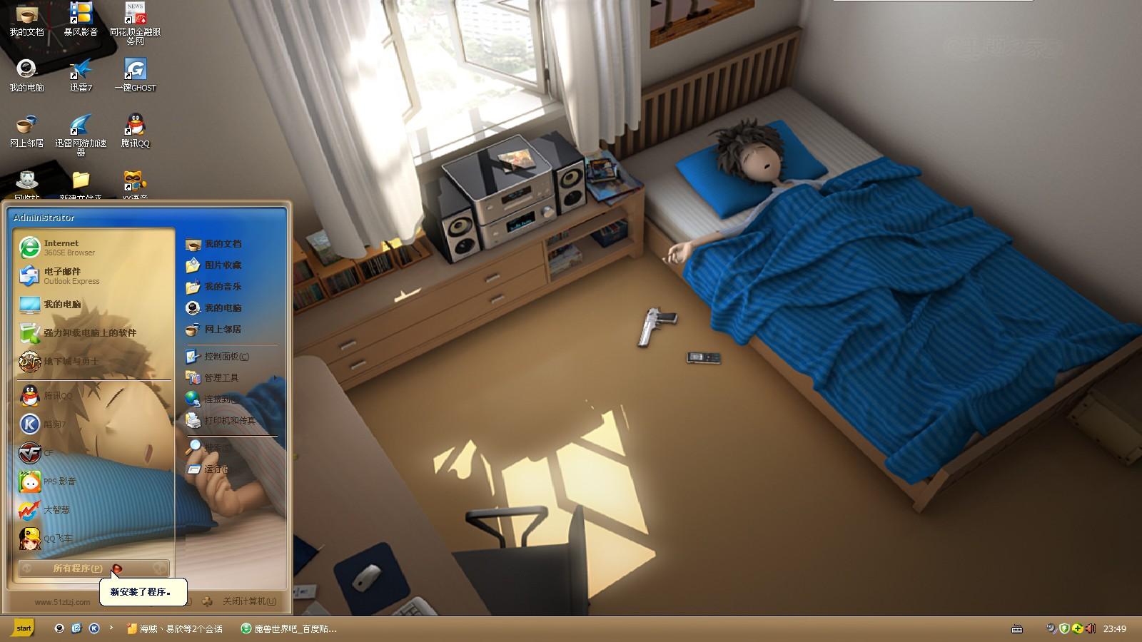 求此电脑主题 3d桌面 win7系统和xp都发下吧谢了297503210@qq.com.图片
