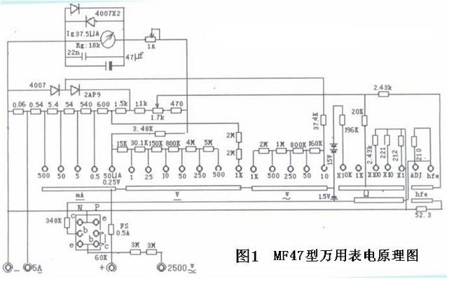 mf47型万用表电路图