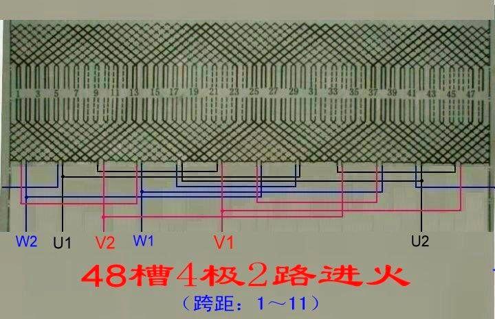 跪求电机48槽4极2路2y接线图 在线等