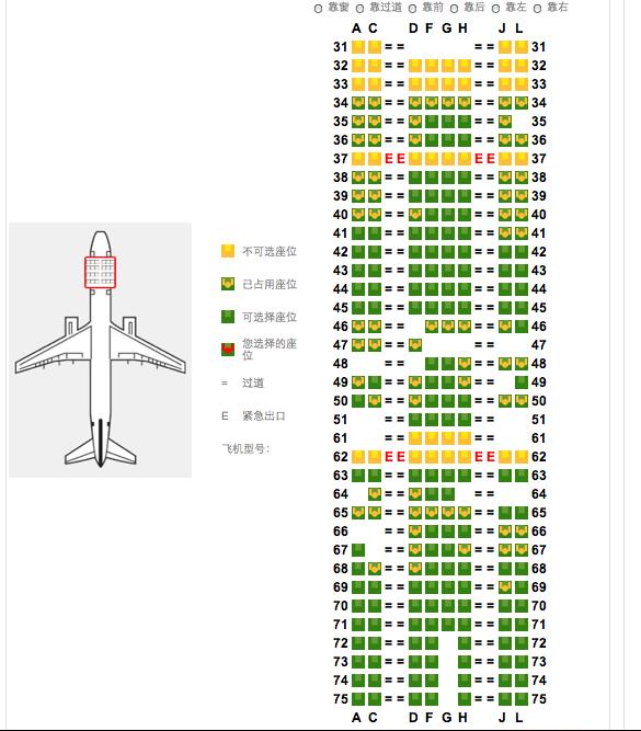 机型空客346,这是座位图,哪个比较好啊,飞13个小时的说 ~ 我目前想图片