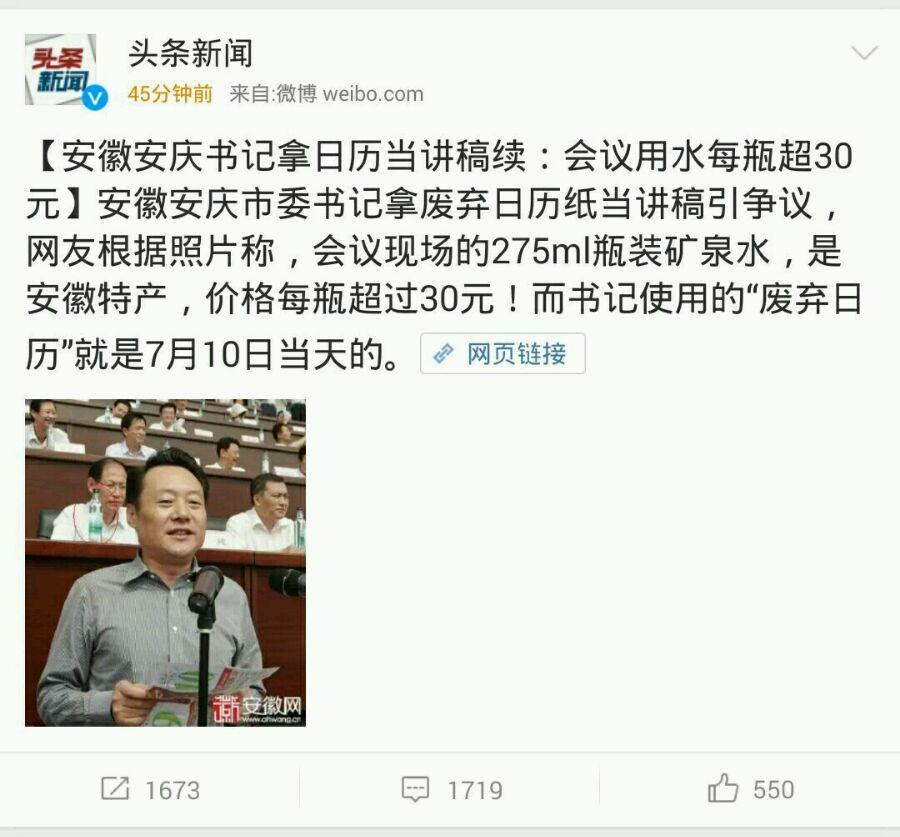 安庆最贵矿泉水是什么牌子