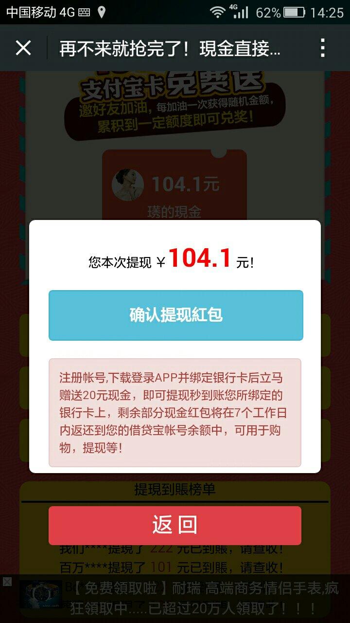骗人的红包囹�a_微信好友帮忙抢红包是不是骗人的,这是什意思?
