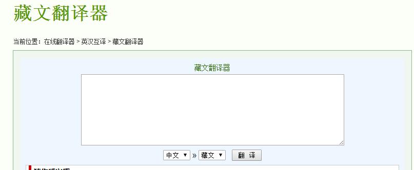 藏文在线翻译网站_百度知道
