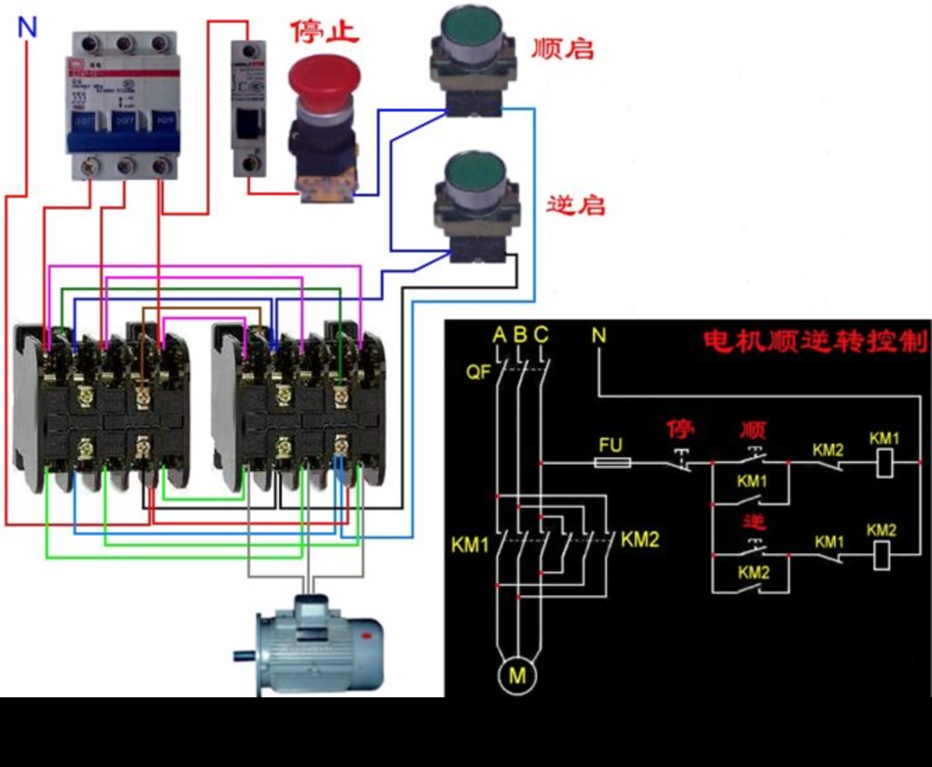 交流接触器正反转接线图