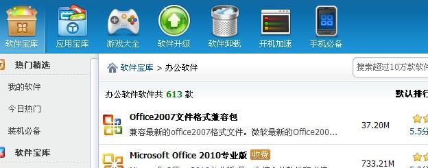 展开全部 在安装office2003的机器上,安装office2007文件格式兼容包