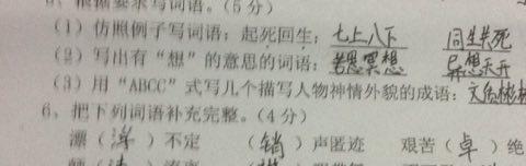 """用""""aabc""""式写几个描写人物神情外貌的成语.回答必采纳图片"""
