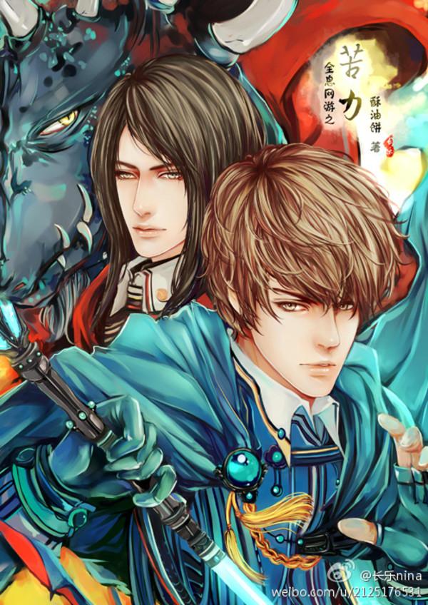 《全息网游之苦力》是网络写手酥油饼写的耽美网游小说,首发于晋江