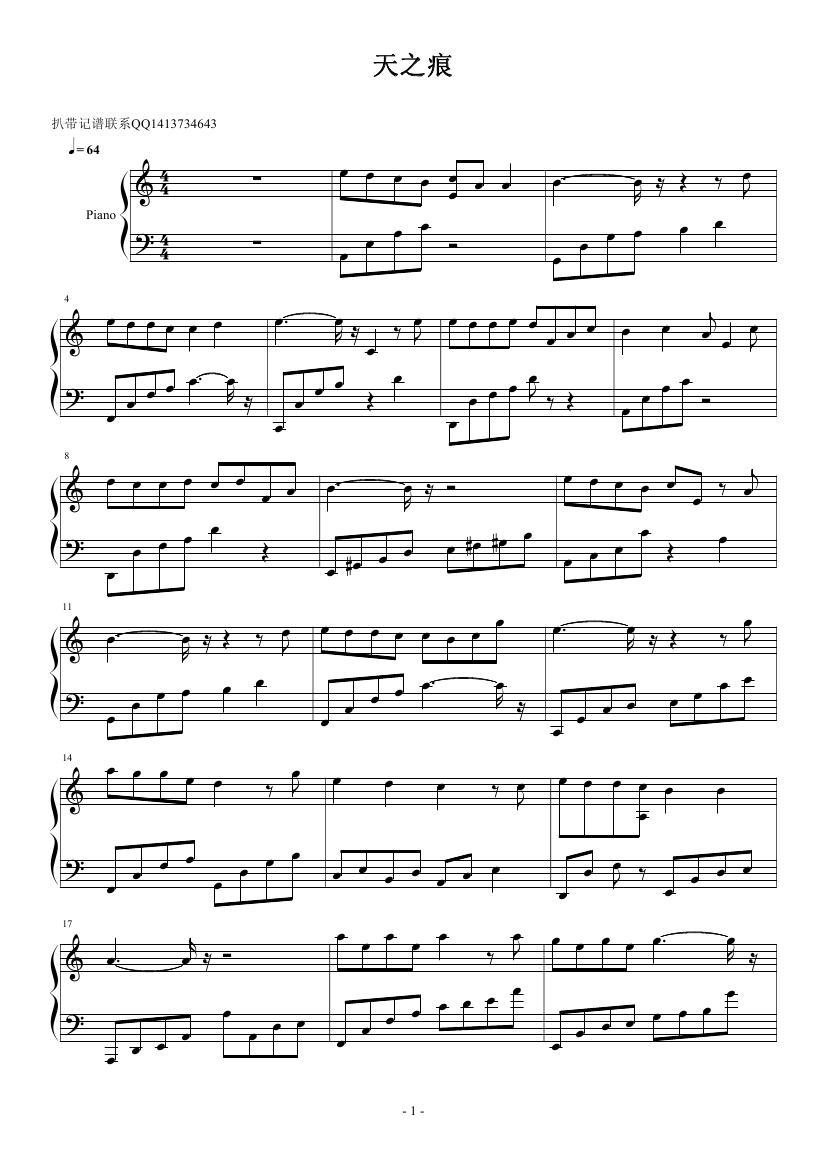 钢琴曲:天之痕的钢琴谱,谁有?我有急用.最好是图片的