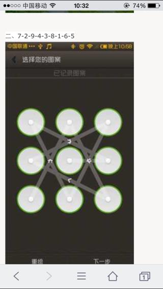 触屏手机给几个好看的九宫格解锁图案