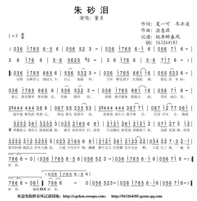仙剑纯音乐 简谱