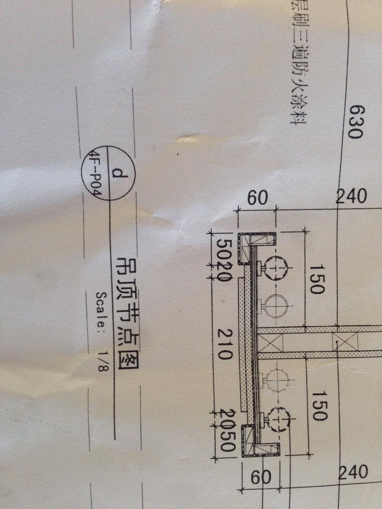 装修图纸中这个吊顶图索引符号啥意思