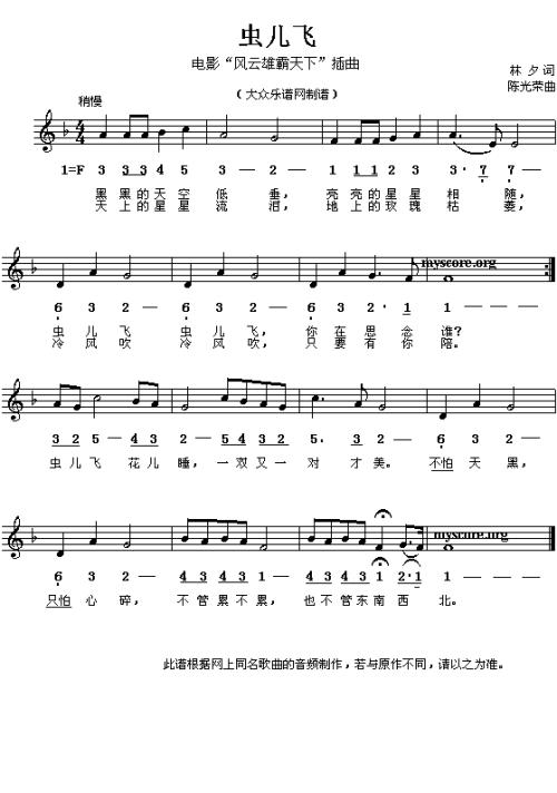 虫儿飞钢琴简谱