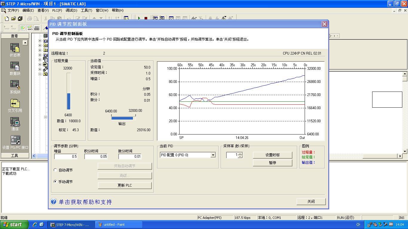 追问 我看了一下pid的回路表,发现t 28(回路表第28字节)保存的是积分