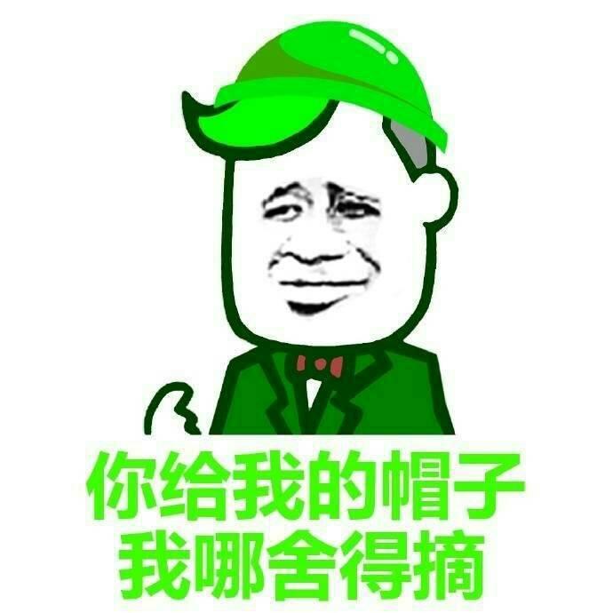 给男友带绿帽子