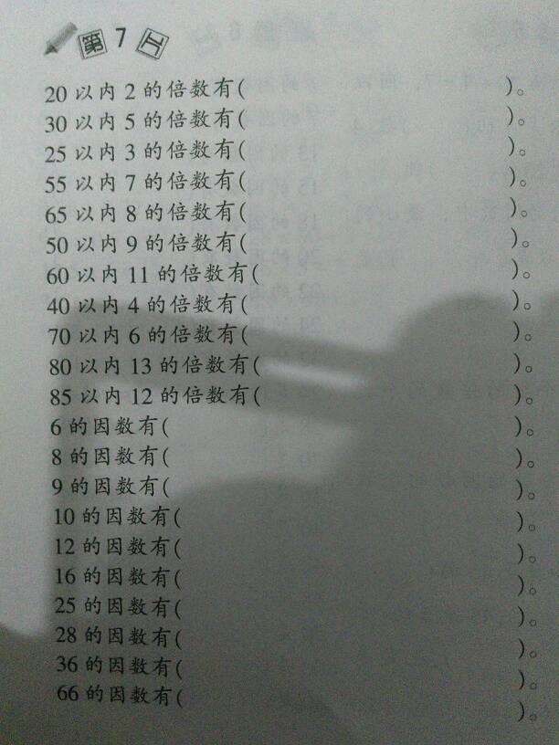 人教五小学小学答案版训练口算第四页,年级是?胶州市向阳下册图片