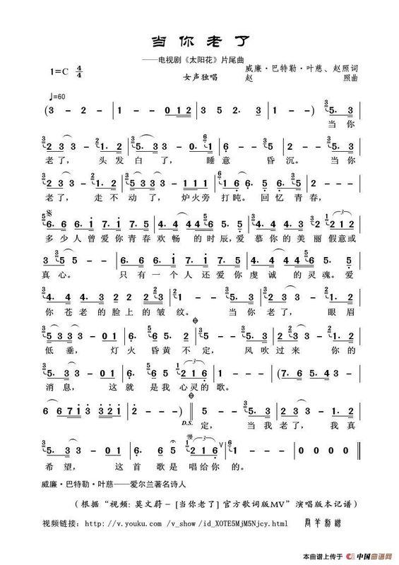 当你老了钢琴简谱_当你老了五线谱和歌词