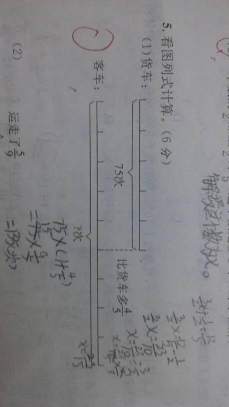 小学五年级数学,急要谢谢! 5看图列式计算(1)我做的对图片