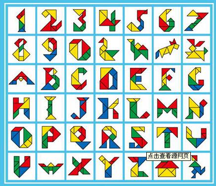 睹..:g�:!�9�������b��+�d#_七巧板拼图 用七巧板拼1-10和a,b,c,d,e,f,g以及自己喜欢的小动物