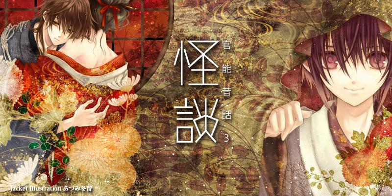 不是动漫也不是插画,广播剧《官能昔话》的封面.