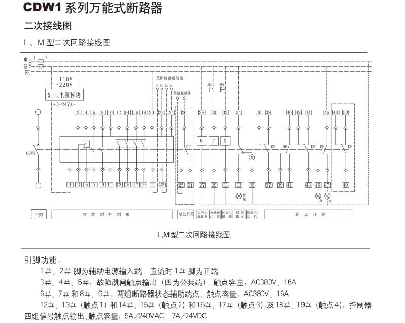 cdw1-2000万能式断路器接线图哪位好心人有,麻烦传上来看下,谢了