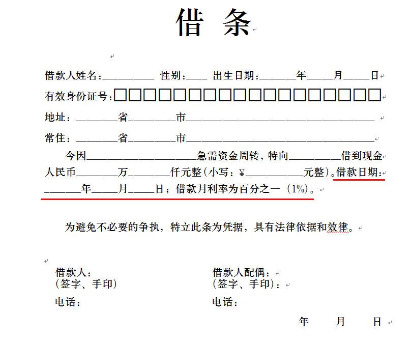 我们签的这样的借条格式是否正确?图片