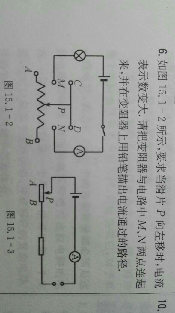 初中物理电路图,必采纳,好人一生平安
