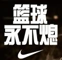 2011 年nike广告中篮球永不熄是什么字体?图片