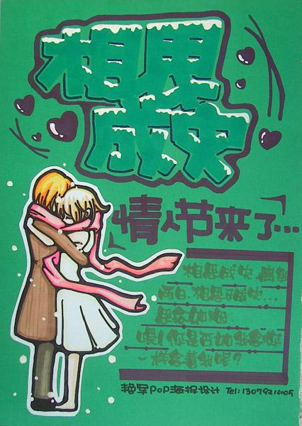 情人节海报手绘pop