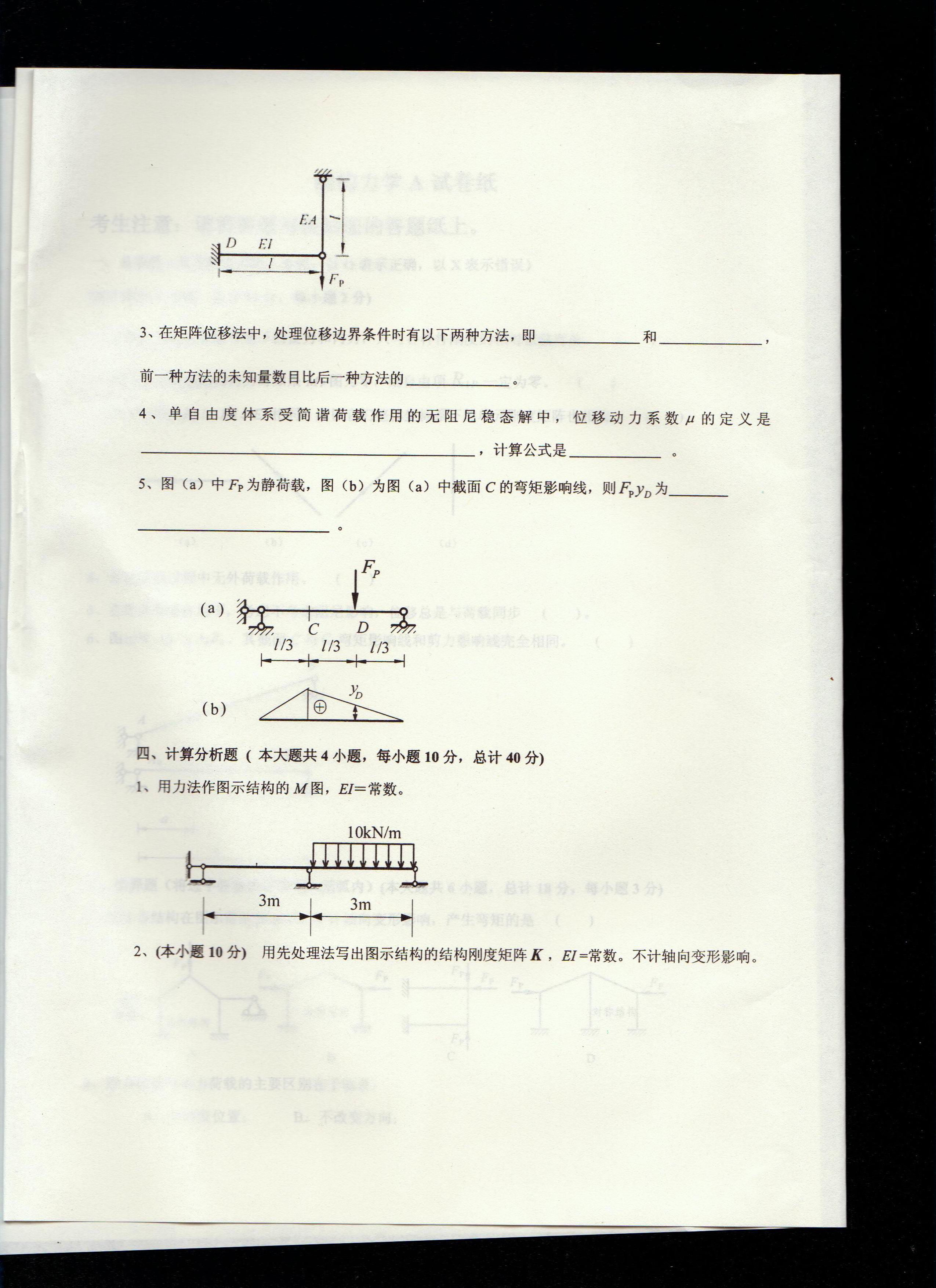 结构力学,用力法作图示结构的m图,ei=常数