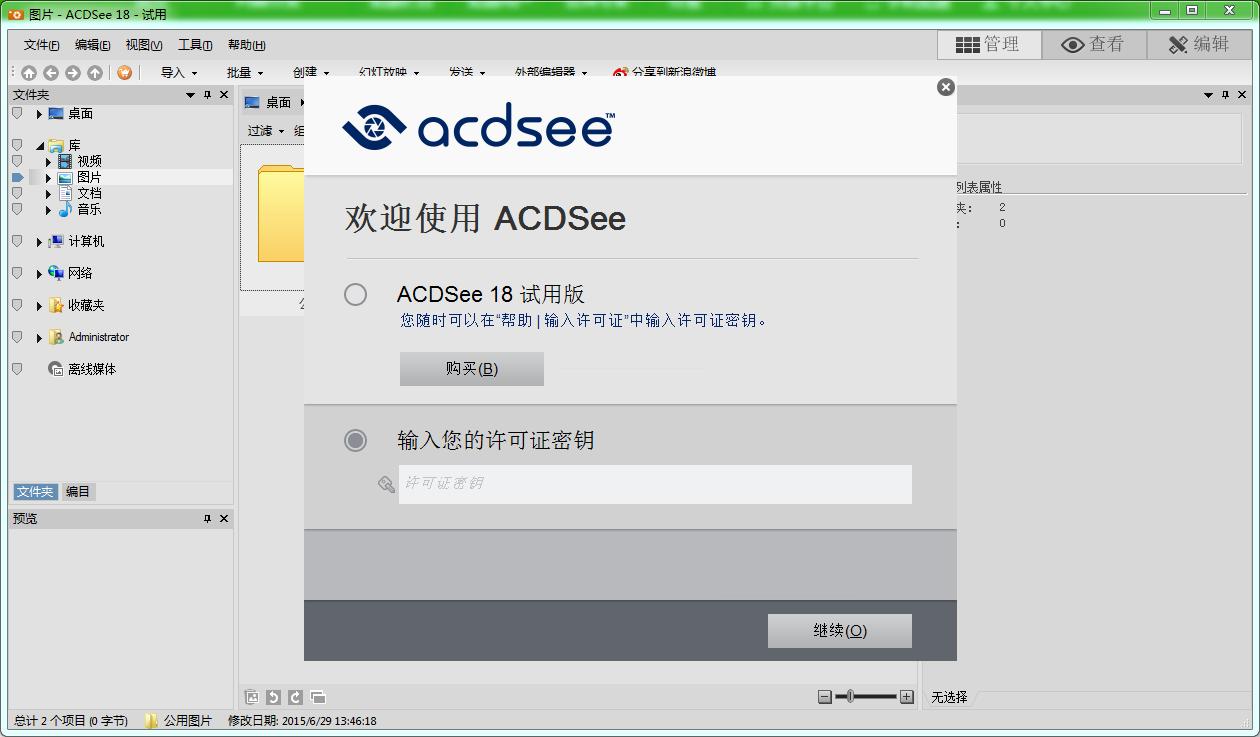 求acdsee 18中文版的许可证密钥!急求