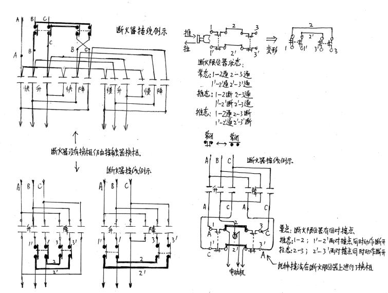 断火限位器动作原理及接线示例