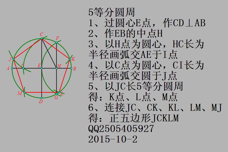 如何用圆规和直尺把一个圆五等分