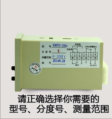 2201/xmtd-2202接线图如下: 数显温控仪xmtd-2201 输入信号是热电偶