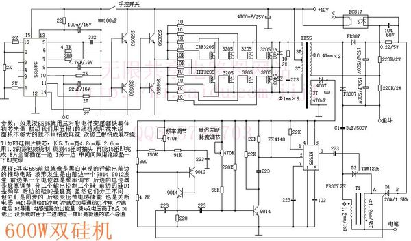 irfp4368电鱼机电路图
