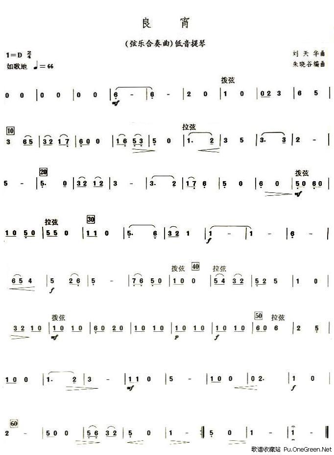 乐谱 曲谱 682_927 竖版 竖屏图片