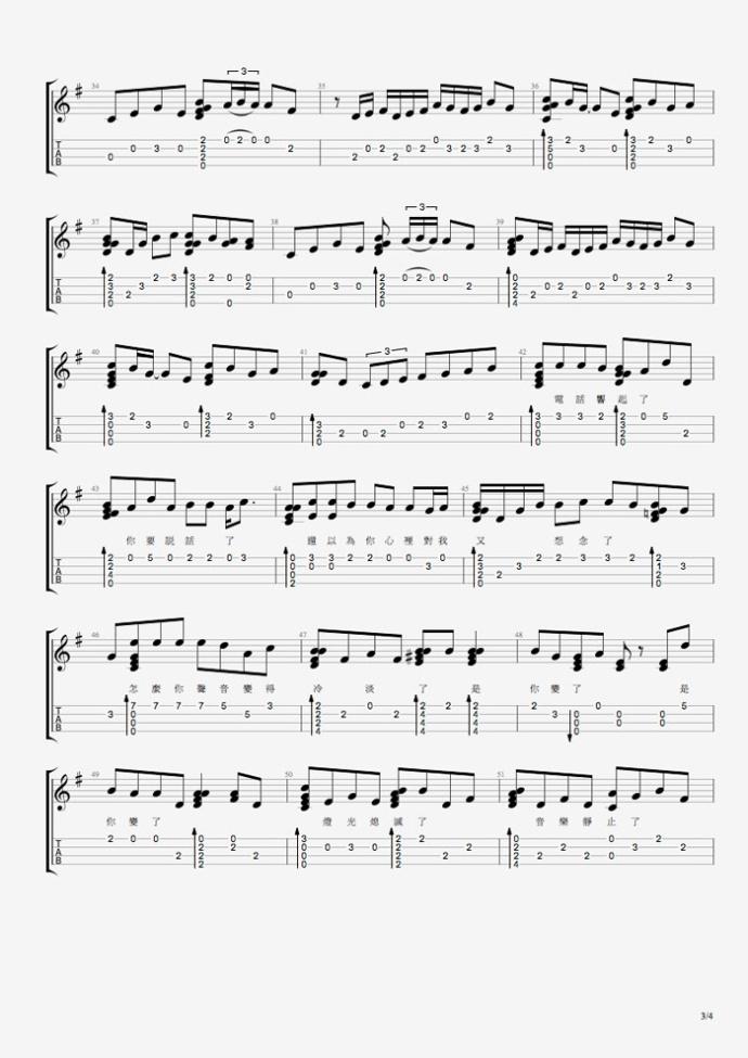 尤克里里谱子,《我真的伤心了》,弹唱谱