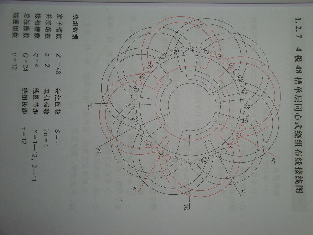 嵌线4极48槽的三相异步电动机线怎么分配和节距是多少