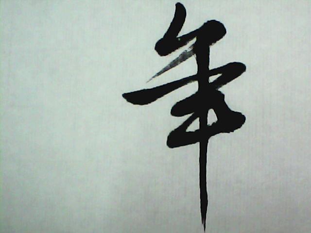 书法宋代年字怎么写图片