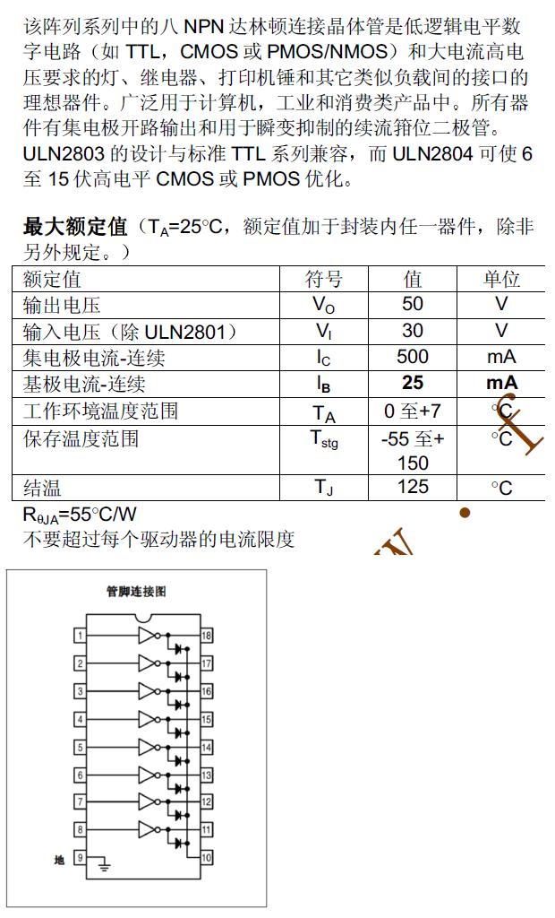 我用达林顿管驱动12v继电器,请问哪位知道有八路输出驱动能力的达林顿