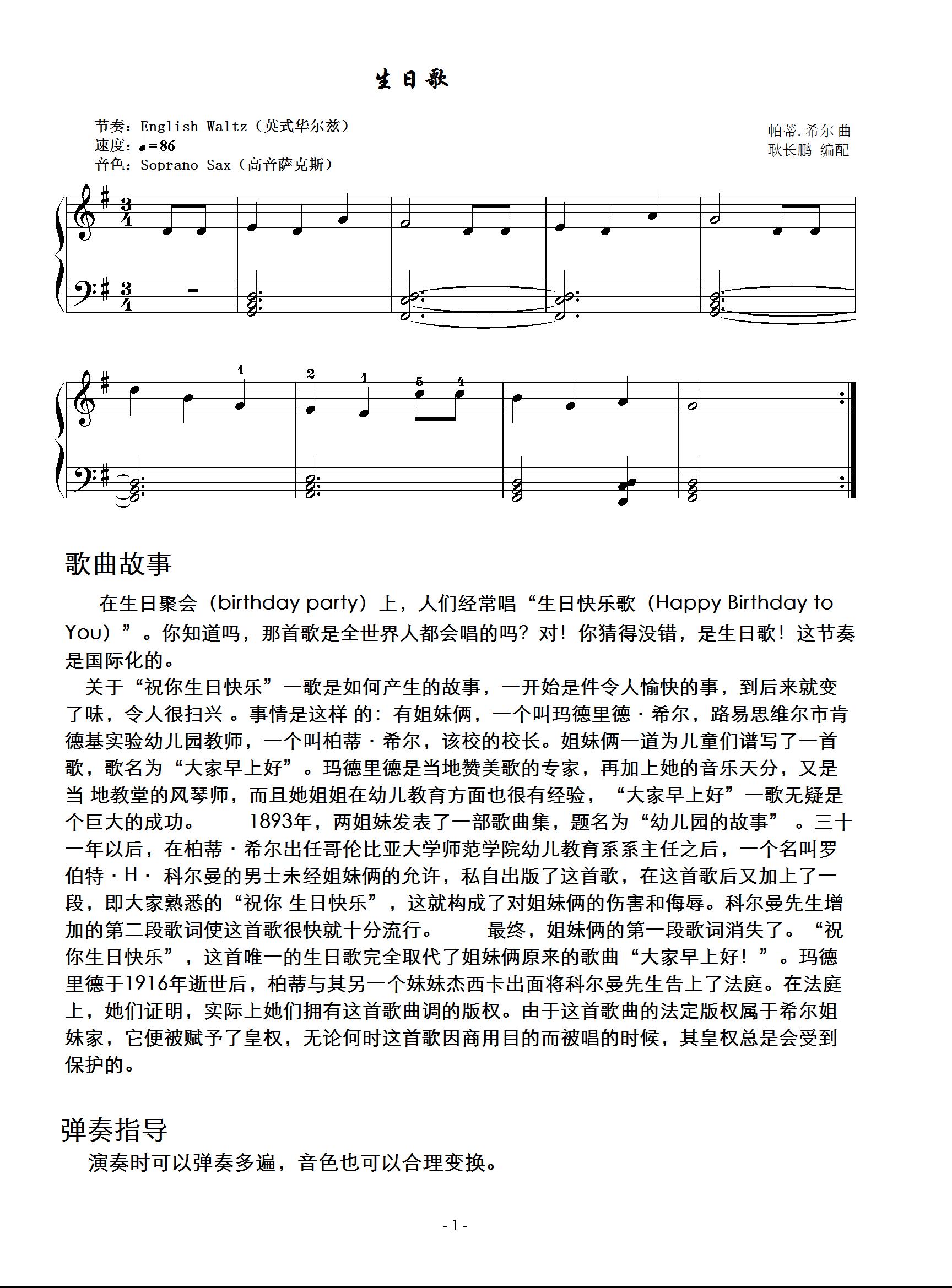 生日歌电子琴简谱