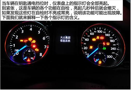 一,大众车仪表盘图解: 驻车制动手柄(即手刹)拉起时,此灯点亮;手刹被