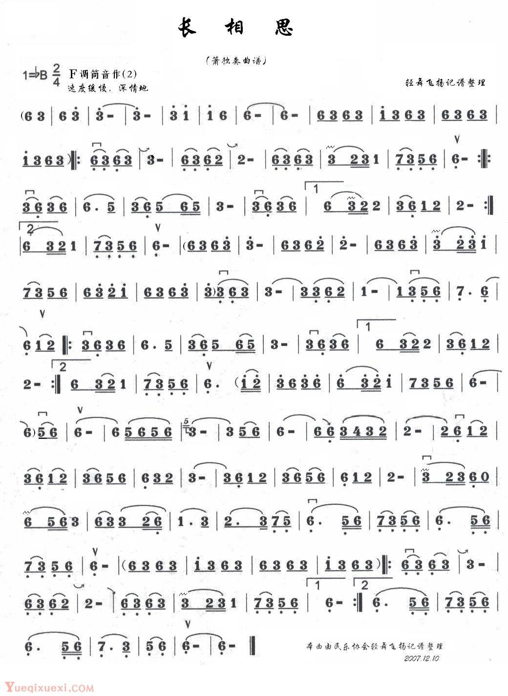 求甄嬛传中《菩萨蛮》,《惊鸿舞》,《长相思》的钢琴谱
