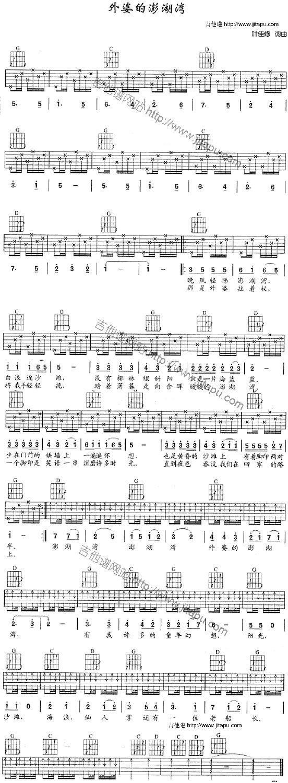 外婆的澎湖湾吉他谱的问题!