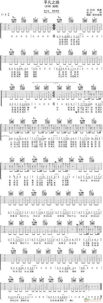 平凡之路的吉他谱 求图片