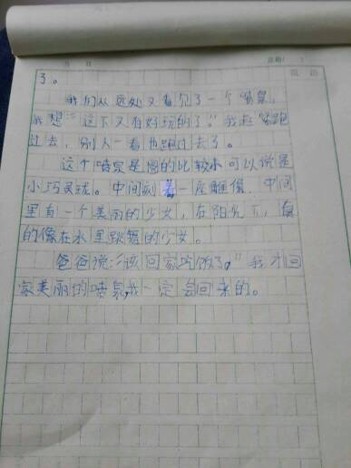 小学四年级一单元作文只能写一处景物,注意只能写一处