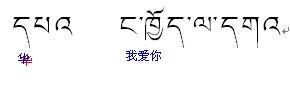 问下华我爱你用藏文怎么写,急!急!急!