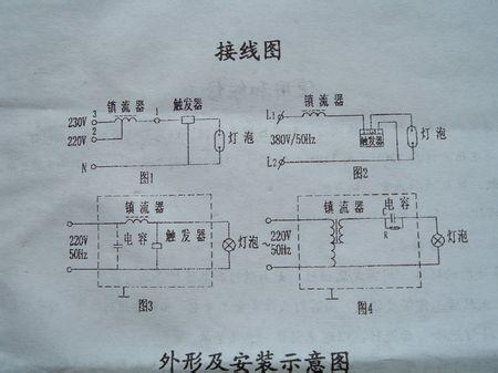 求飞利浦rvp350金卤灯接线图,电路图
