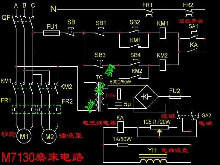 上海产的卧轴矩台平面磨床m7130d/h说明书或电气原理图